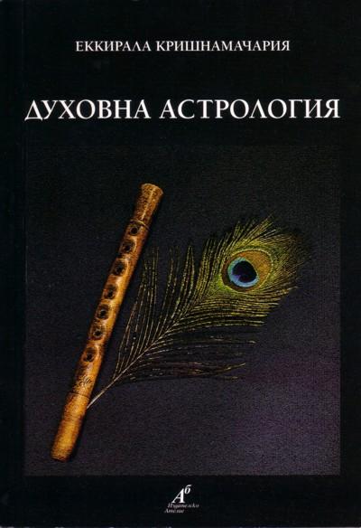 b_astrology_b_400.jpg